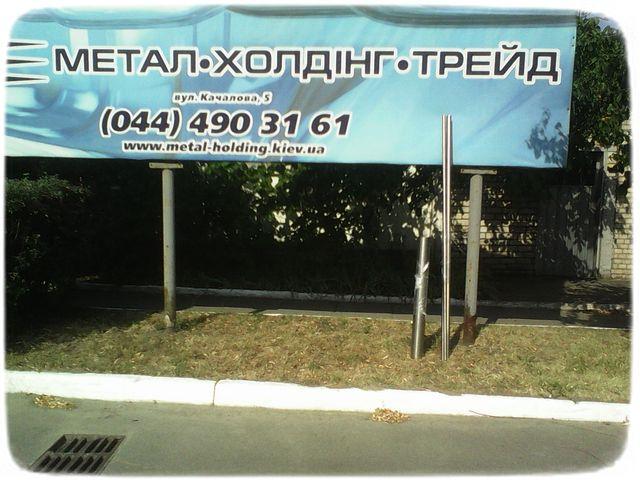 Метеллобаза, киев, ул Качалова